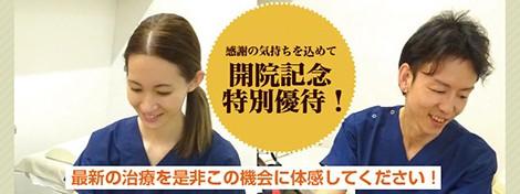烏丸鍼灸整骨院|開院限定クーポン!