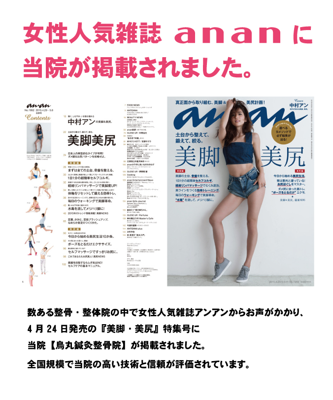 人気女性雑誌anan(アンアン)表紙