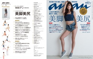 女性人気雑誌ananに掲載されました。|京都市中京区の烏丸御池四条烏丸のほぼ中央に位置する 烏丸鍼灸整骨院