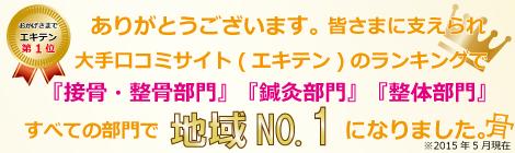 京都市中京区烏丸駅周辺で人気口コミサイト評価1番の烏丸鍼灸整骨院