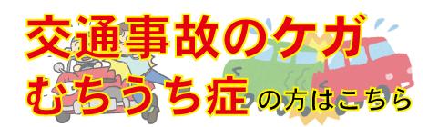 交通事故治療|京都市中京区烏丸御池・四条烏丸で交通事故の治療を必要とされている方は、烏丸鍼灸整骨院へ