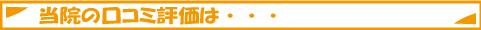 京都市中京区烏丸御池・四条烏丸の鍼灸整骨院 烏丸鍼灸整骨院の評判は?