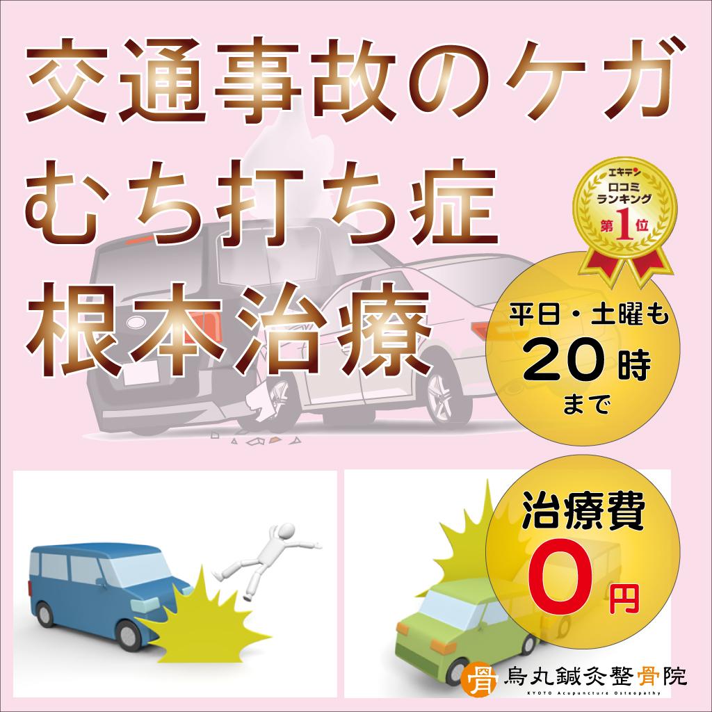 京都市中京区の交通事故治療 烏丸鍼灸整骨院