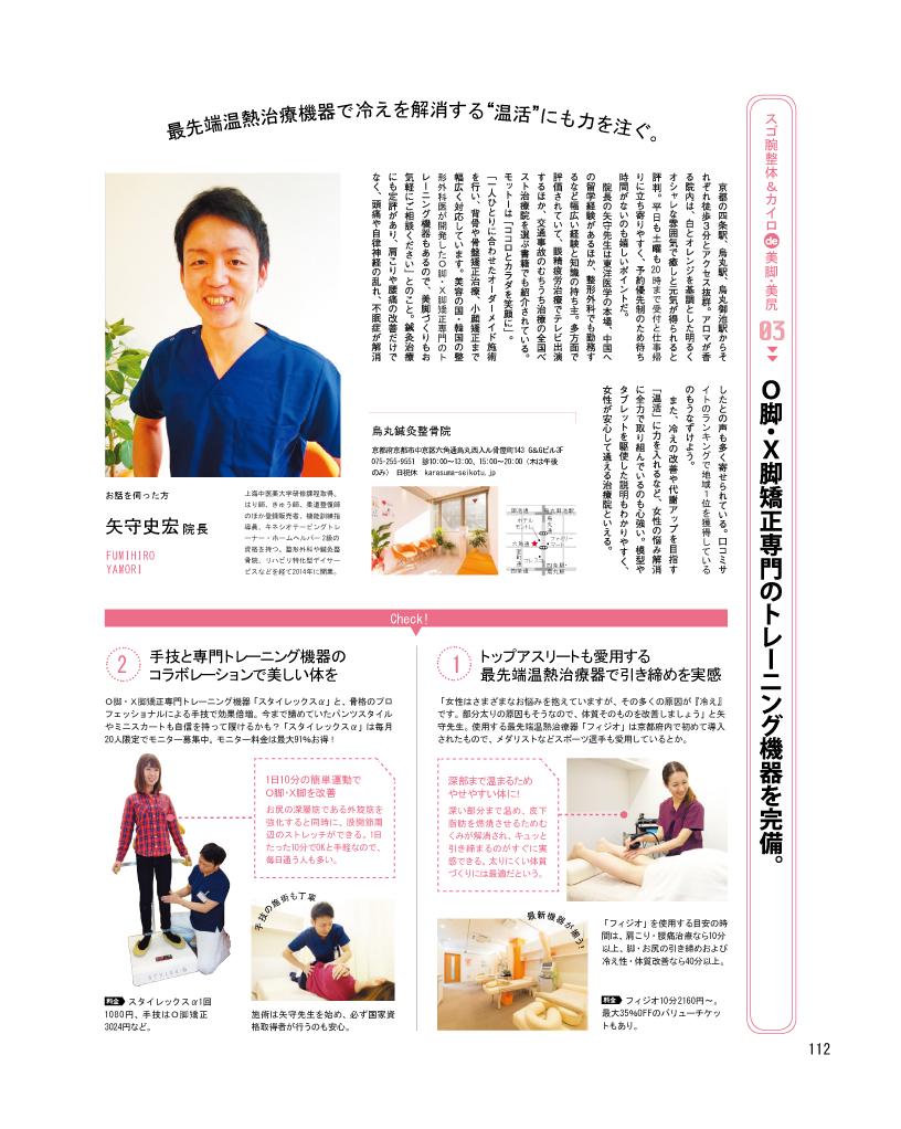 京都市中京区の整骨院 烏丸鍼灸整骨院が人気女性雑誌ananに取り上げられたときのページです。