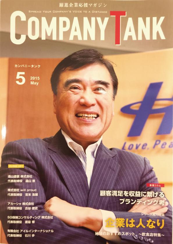 大物人気女優杉田かおるさんからインタビューを受けた記事です。