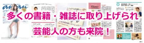 人気雑誌・書籍など多くのメディアにて取り上げられました。
