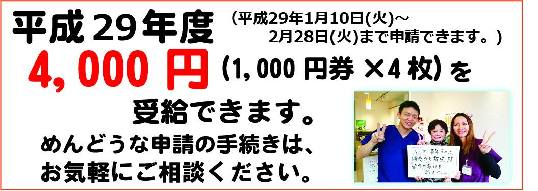 後期高齢者 京都市 補助金 申請 代行 はり きゅう