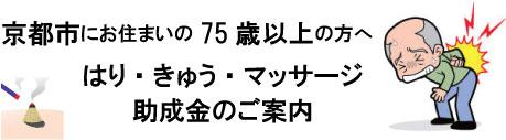 京都市中京区のはりきゅう助成金対応の烏丸鍼灸整骨院