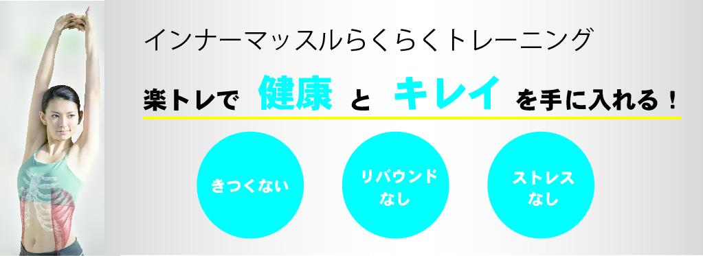 楽トレ 筋トレ インナーマッスル ジム ヨガ ライザップ ピラティスをお考えの方はまずはらくらく筋トレができる京都市中京区の烏丸鍼灸整骨院へ