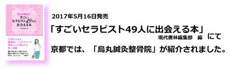 書籍『すごいセラピスト49人に出会える本』にて紹介されました!|京都中京区の烏丸鍼灸整骨院
